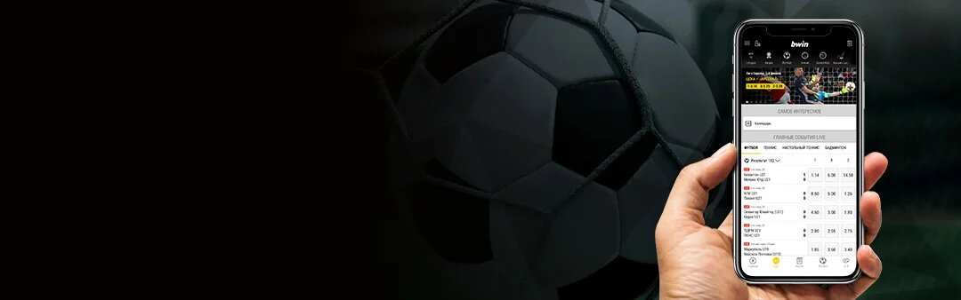 Bwin FIFA